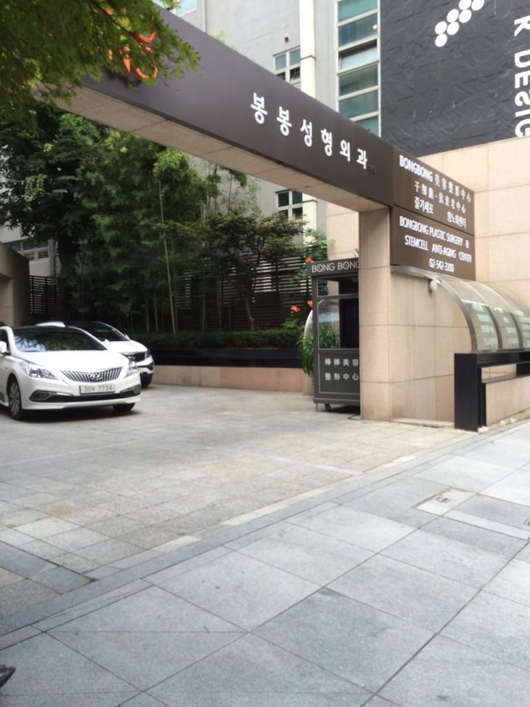 In Gangnam: a big fancy plastic surgery shop. Wow.
